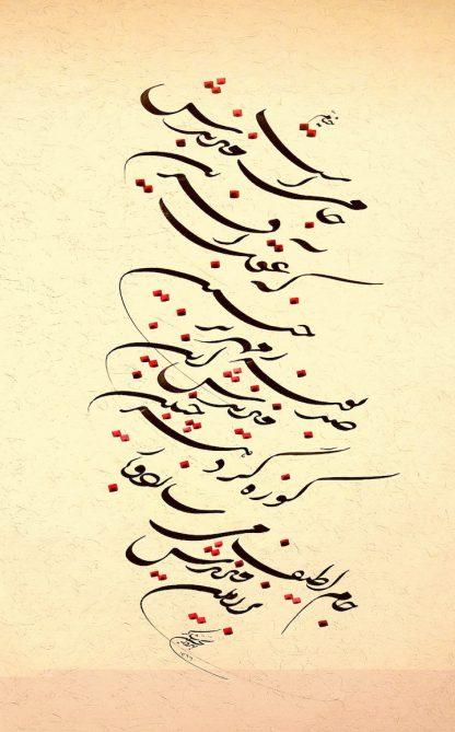 اثر بهروز نخستین شاکر | artwork by behruz nakhostin shaker