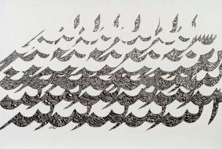 اثر محمدرضا جوادی نسب   artwork by mohamadreza javadinasab