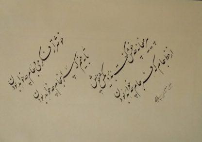 اثر خلیل معینی   artwork by khalil moeini