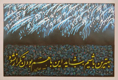 اثر سید حسن بدیعی نامقی   artwork by hassan badiey namaghi