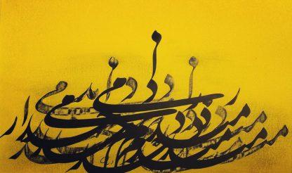 اثر توحید صادقی   artwork by tohid sadeghi