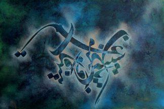 اثر حمیدرضا قمی نژاد | artwork by hamidreza ghominejad