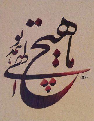 اثر توحید صادقی | artwork by tohid sadeghi