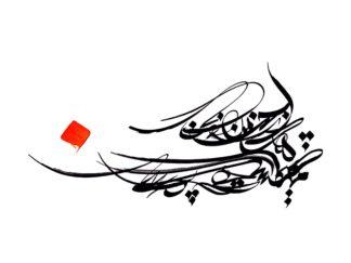 اثر امیرحسین شریفان   artwork by amirhossein sharifan