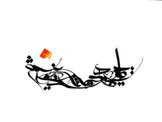 اثر امیرحسین شریفان